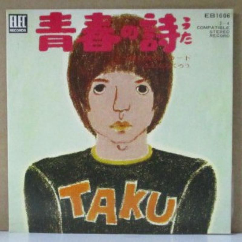 """よしだたくろう(吉田拓郎)/青春の詩の7インチレコード通販・販売ならサウンドファインダー"""""""
