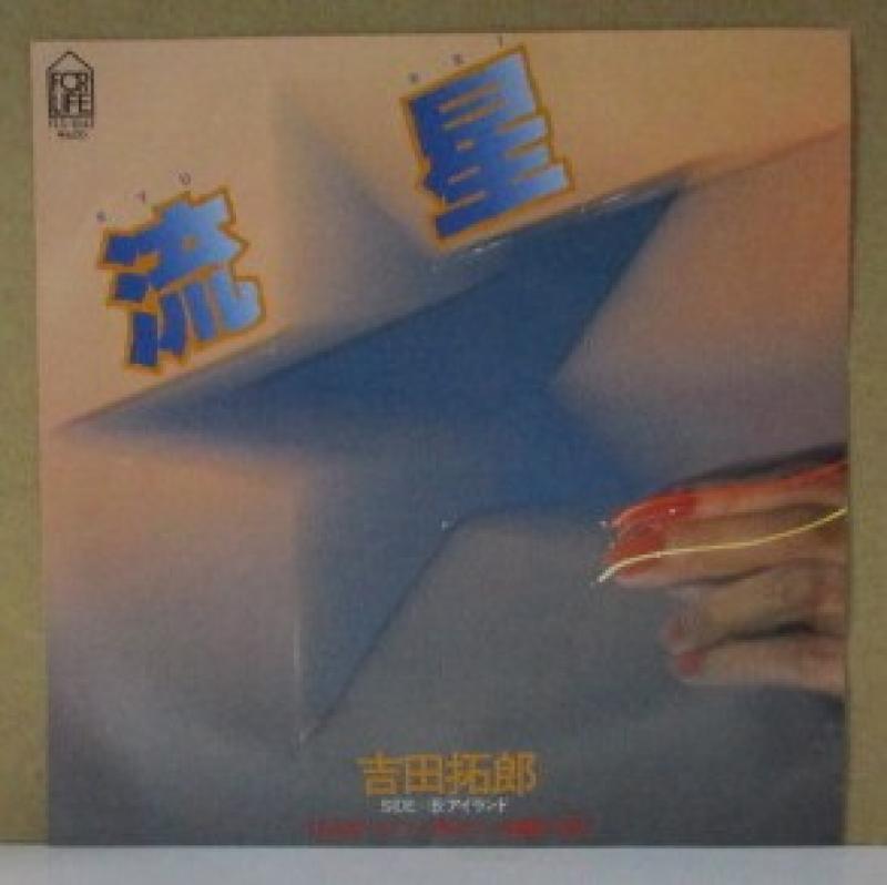 """吉田拓郎(よしだたくろう)/流星の7インチレコード通販・販売ならサウンドファインダー"""""""