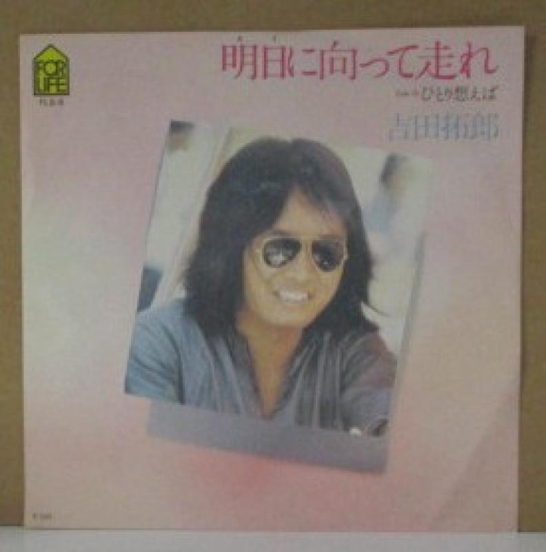 """吉田拓郎(よしだたくろう)/明日に向かって走れの7インチレコード通販・販売ならサウンドファインダー"""""""