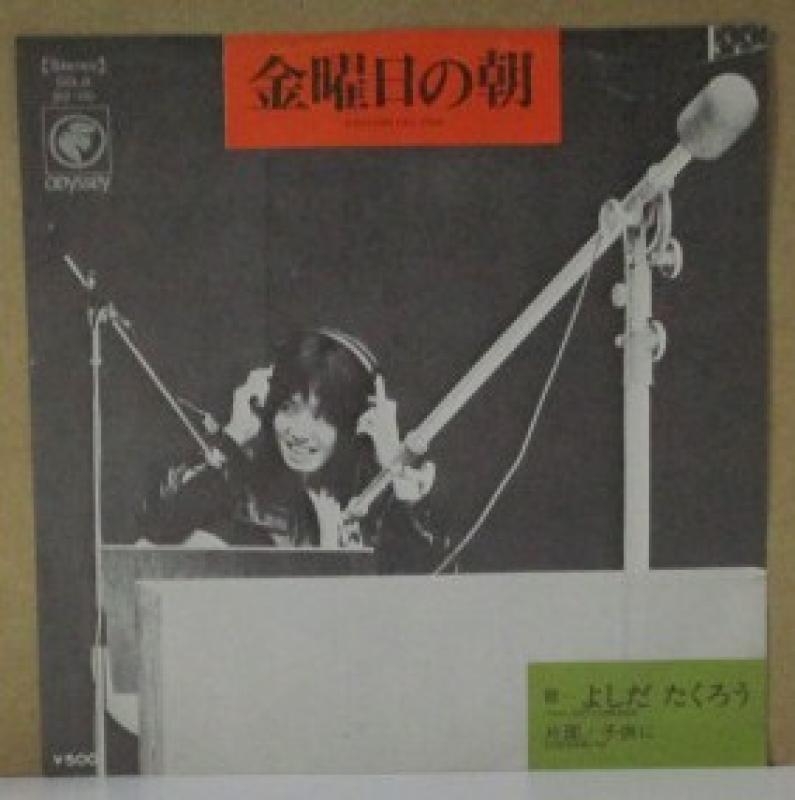 """吉田拓郎(よしだたくろう)/金曜日の朝の7インチレコード通販・販売ならサウンドファインダー"""""""