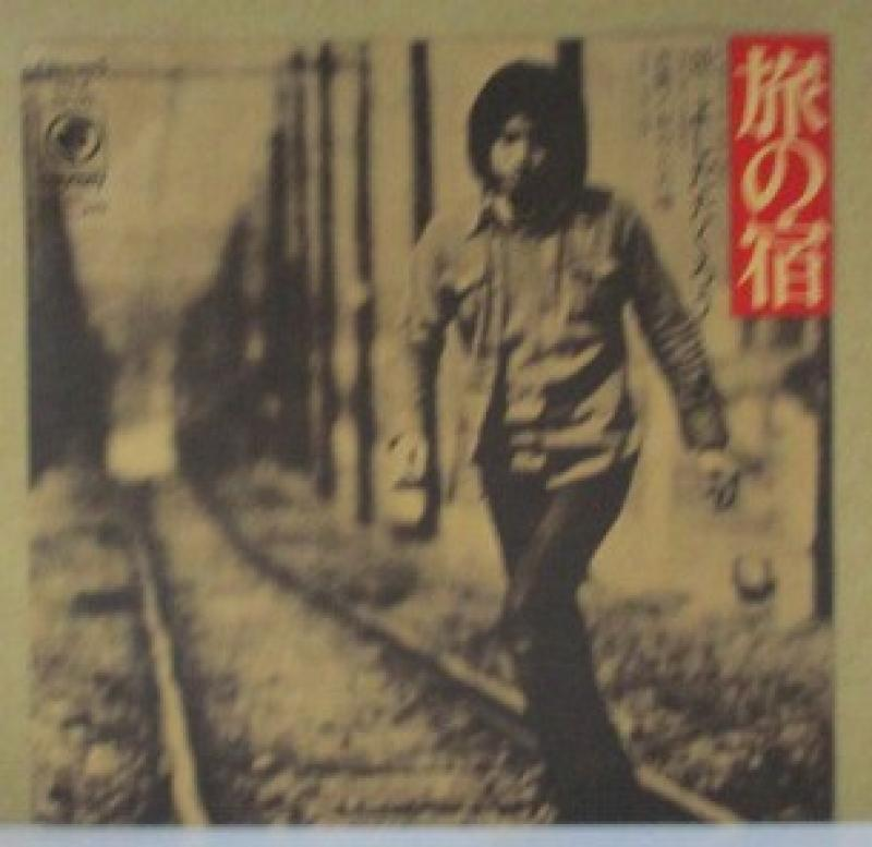 """よしだたくろう(吉田拓郎)/旅の宿の7インチレコード通販・販売ならサウンドファインダー"""""""