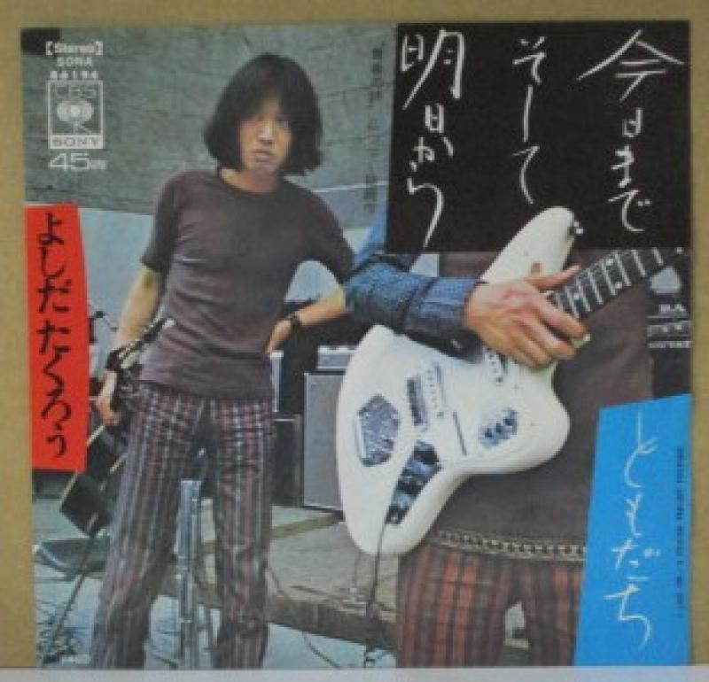 """よしだたくろう(吉田拓郎)/今日までそして明日からの7インチレコード通販・販売ならサウンドファインダー"""""""