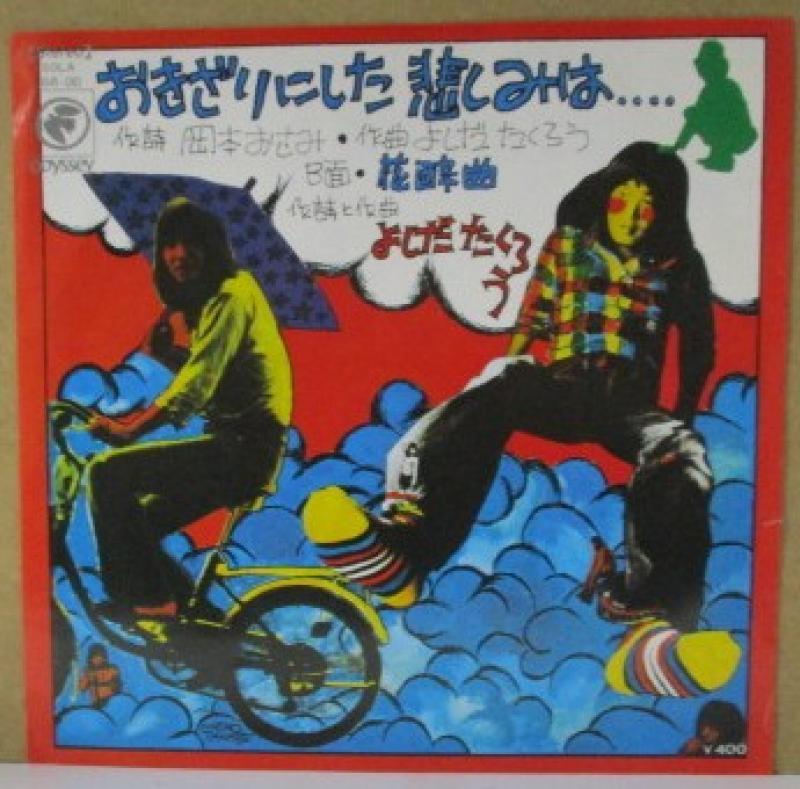 """よしだたくろう(吉田拓郎)/おきざりにした悲しみはの7インチレコード通販・販売ならサウンドファインダー"""""""