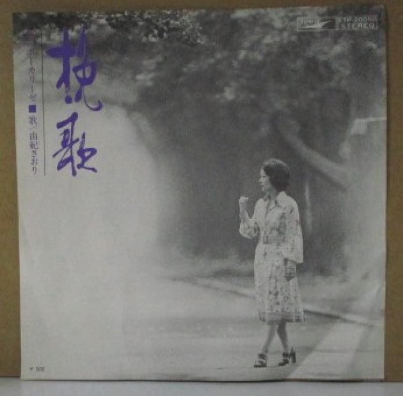 """由紀さおり/挽歌の7インチレコード通販・販売ならサウンドファインダー"""""""
