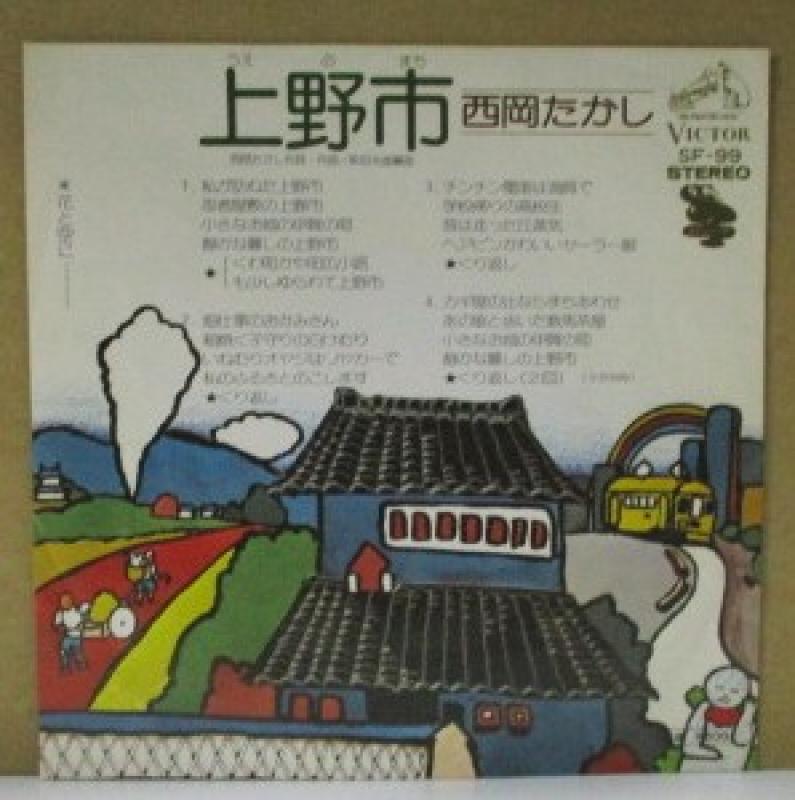 """西岡たかし/上野市の7インチレコード通販・販売ならサウンドファインダー"""""""