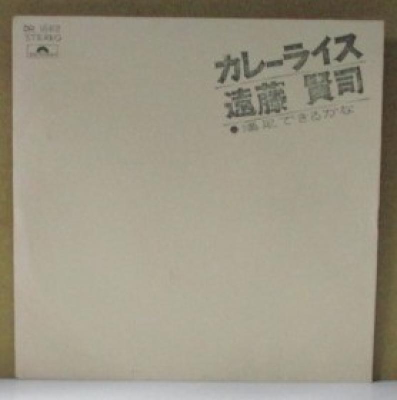 """遠藤賢司/カレーライスの7インチレコード通販・販売ならサウンドファインダー"""""""