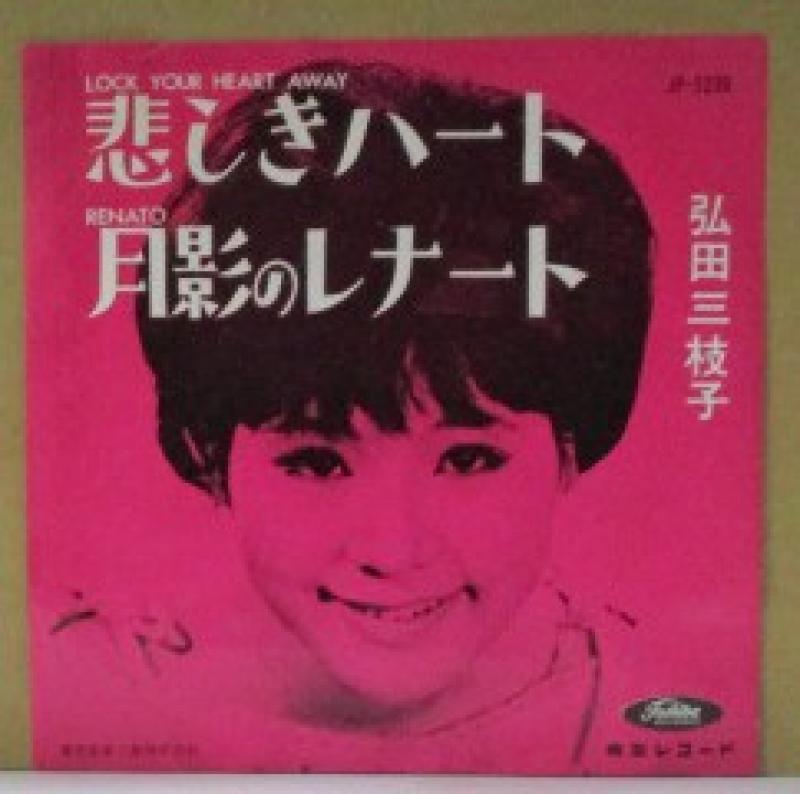 """弘田三枝子/悲しきハート(赤盤)の7インチレコード通販・販売ならサウンドファインダー"""""""