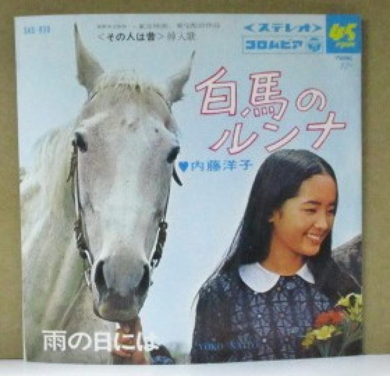 """内藤洋子/白馬のルンナの7インチレコード通販・販売ならサウンドファインダー"""""""
