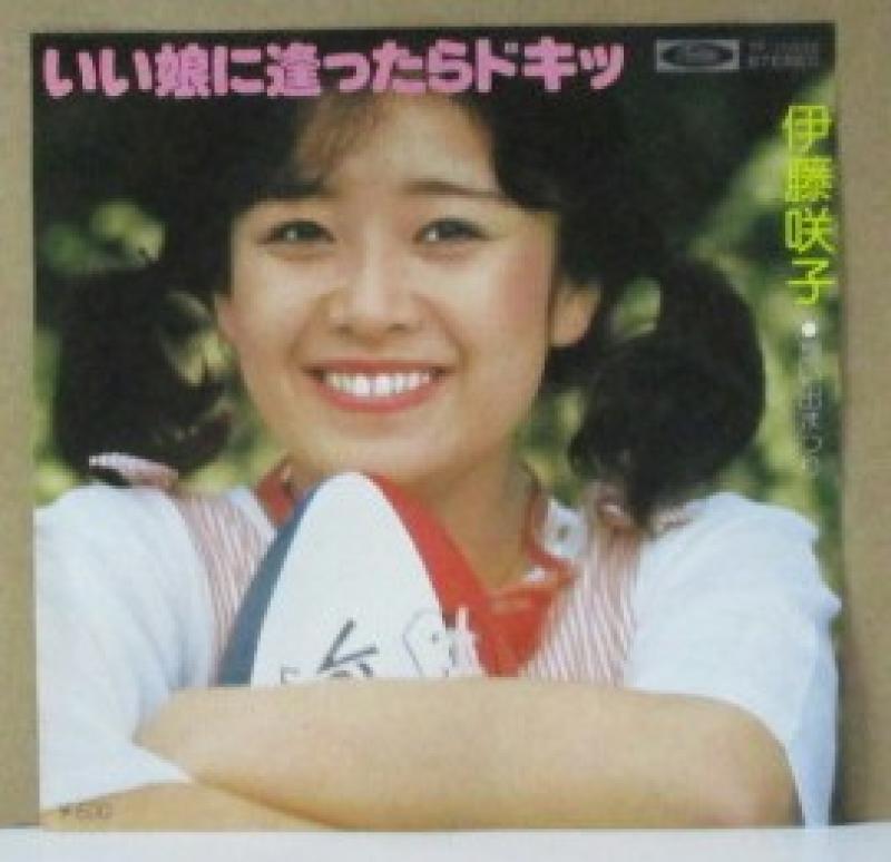 """伊藤咲子/いい娘に逢ったらドキッのシングル盤通販・販売ならサウンドファインダー"""""""