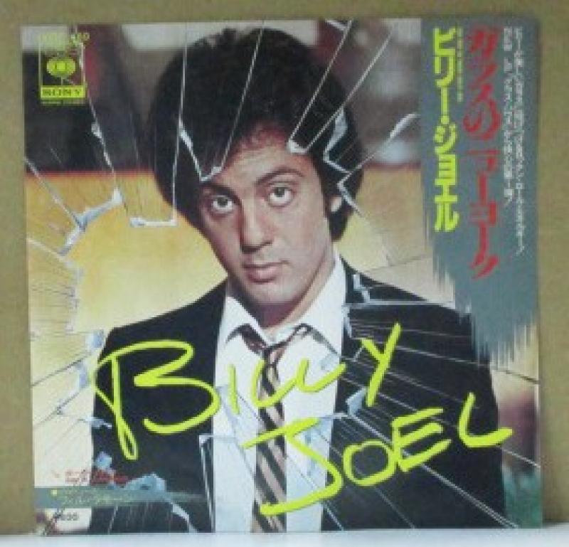 """ビリー・ジョエル/ガラスのニューヨークの7インチレコード通販・販売ならサウンドファインダー"""""""