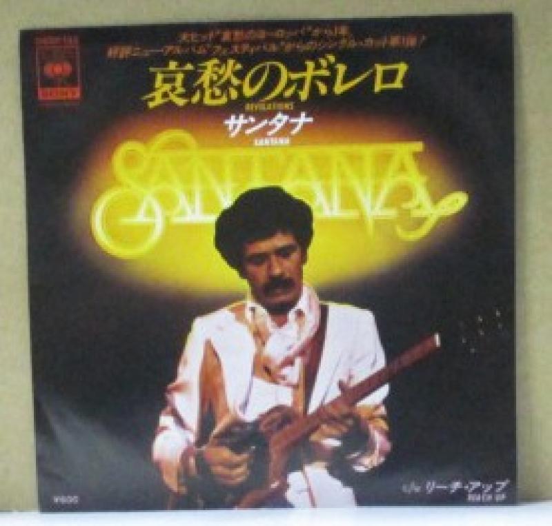 """サンタナ/哀愁のボレロの7インチレコード通販・販売ならサウンドファインダー"""""""