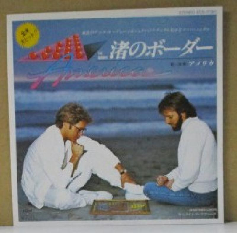 """アメリカ/渚のボーダーの7インチレコード通販・販売ならサウンドファインダー"""""""