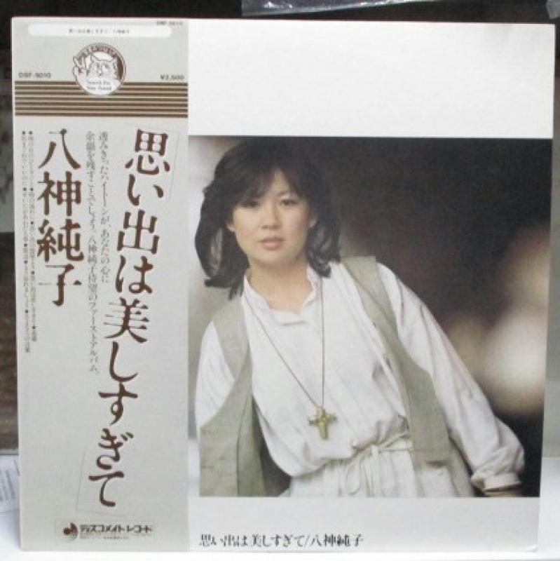 """八神純子/思い出は美しすぎてのLPレコード通販・販売ならサウンドファインダー"""""""
