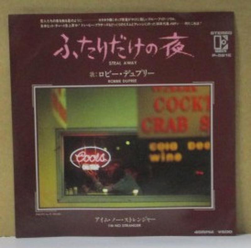 """ロビー・デュプリー/ふたりだけの夜の7インチレコード通販・販売ならサウンドファインダー"""""""