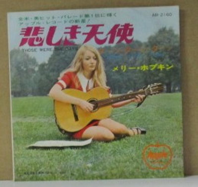 """メリー・ホプキン/悲しき天使の7インチレコード通販・販売ならサウンドファインダー"""""""