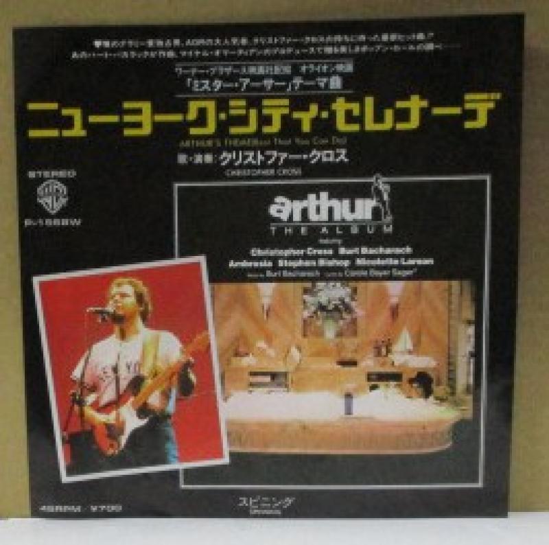 """クリストファー・クロス/ニューヨーク・シテイ・セレナーデの7インチレコード通販・販売ならサウンドファインダー"""""""