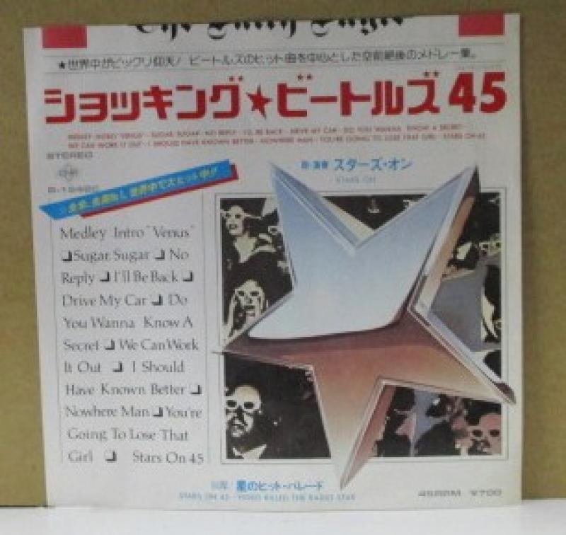 """スターズ・オン/ショツキング・ビートルズ45の7インチレコード通販・販売ならサウンドファインダー"""""""