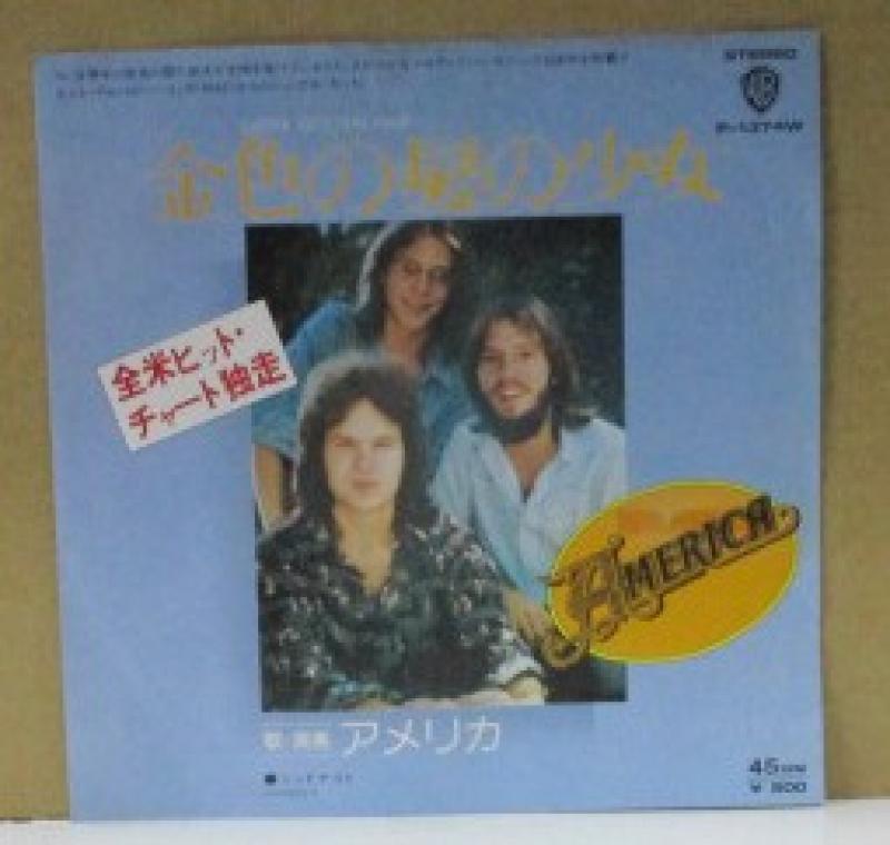 """アメリカ/金色の髪の少女の7インチレコード通販・販売ならサウンドファインダー"""""""