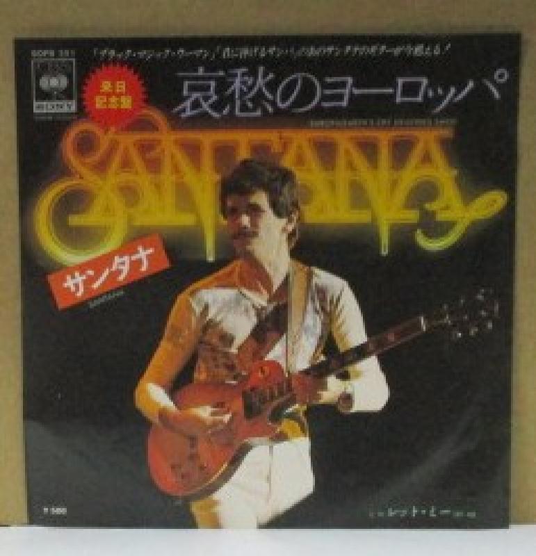 """サンタナ/哀愁のヨーロッパの7インチレコード通販・販売ならサウンドファインダー"""""""