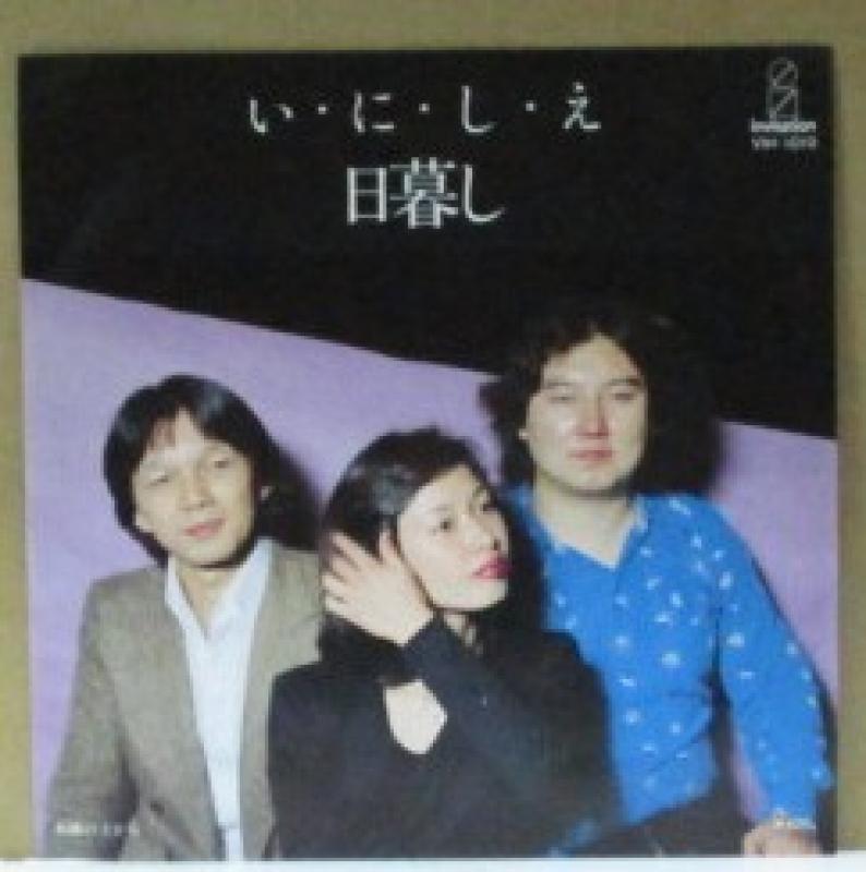 """日暮し/い・に・し・えの7インチレコード通販・販売ならサウンドファインダー"""""""