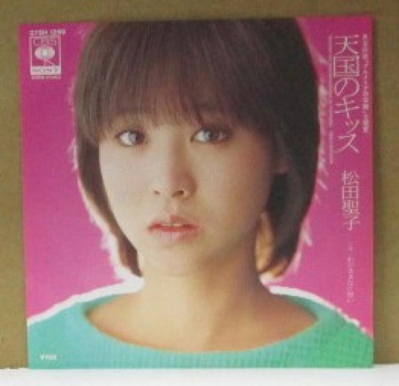 """松田聖子/天国のキッスの7インチレコード通販・販売ならサウンドファインダー"""""""