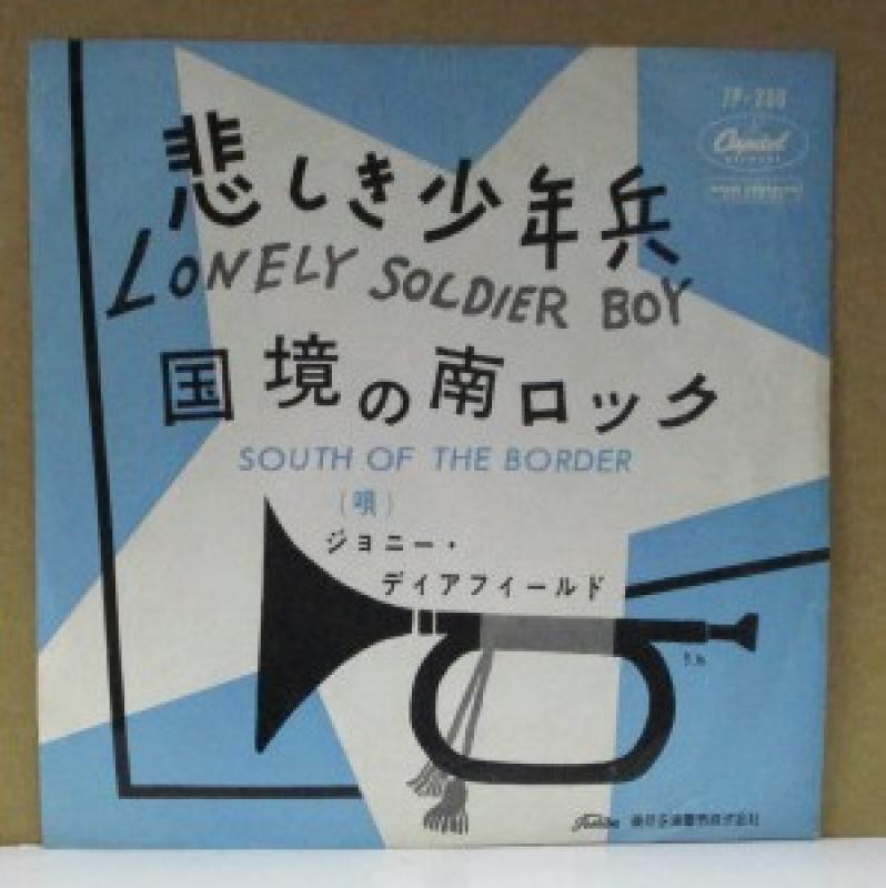 """ジョニー・デイアフィールド/悲しき少年兵の7インチレコード通販・販売ならサウンドファインダー"""""""
