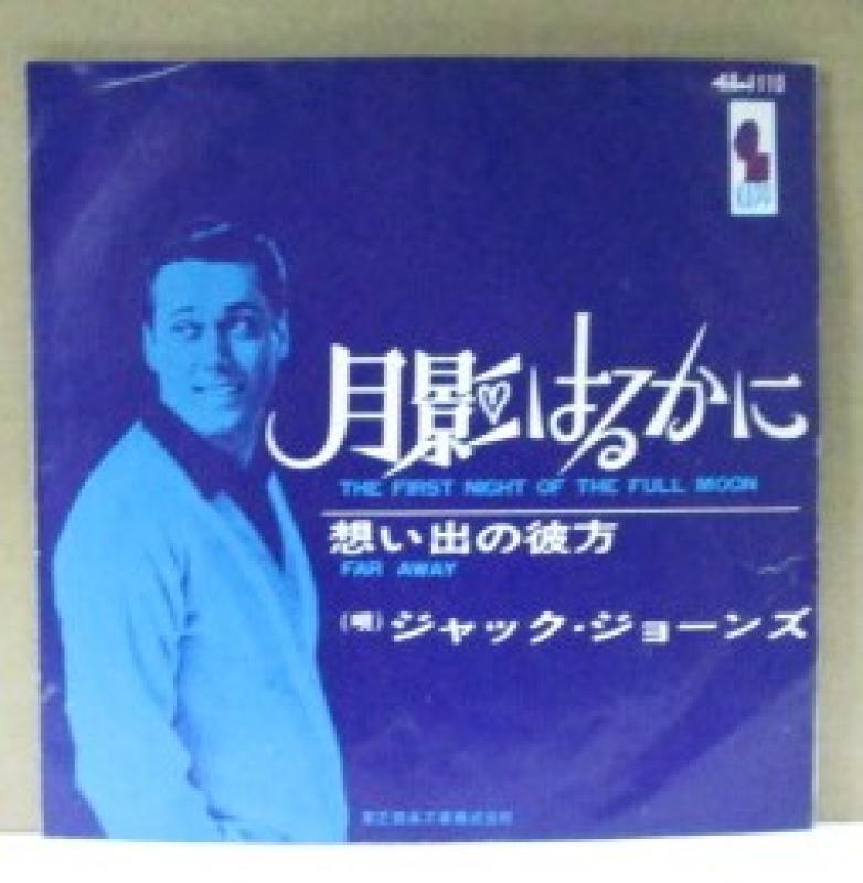 """ジャック・ジョーンズ/月影はるかにの7インチレコード通販・販売ならサウンドファインダー"""""""