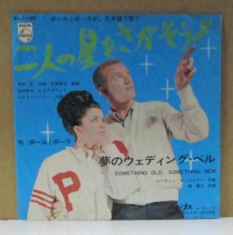 """ポールとポーラ/二人の星をさがそうよの7インチレコード通販・販売ならサウンドファインダー"""""""