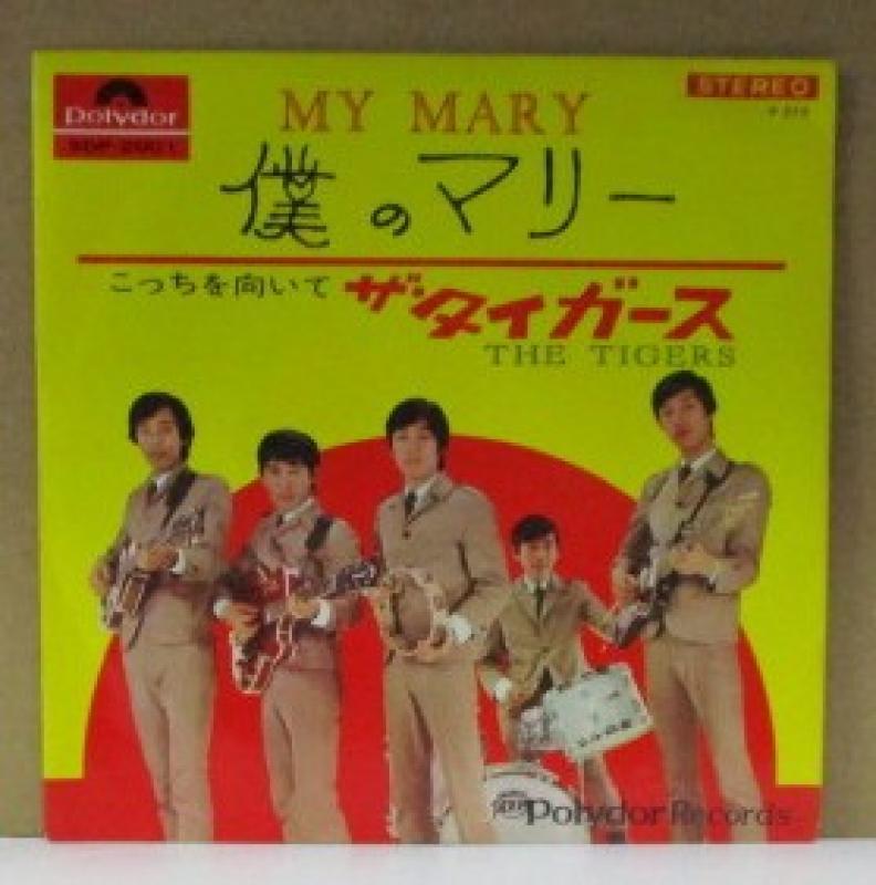 """タイガース/僕のマリーの7インチレコード通販・販売ならサウンドファインダー"""""""