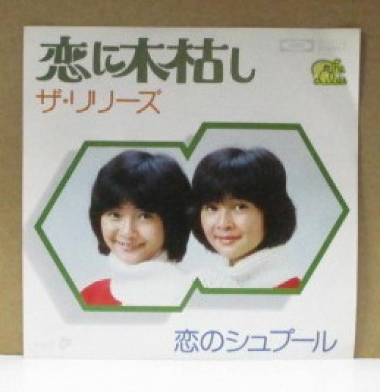 """リリーズ/恋に木枯しの7インチレコード通販・販売ならサウンドファインダー"""""""