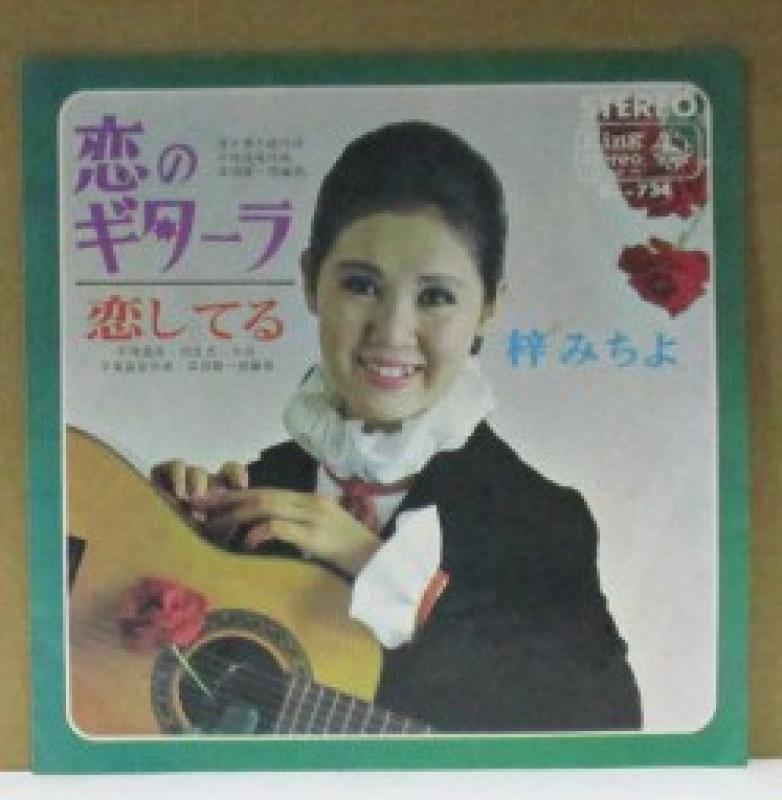 """梓みちよ/恋のギターラの7インチレコード通販・販売ならサウンドファインダー"""""""