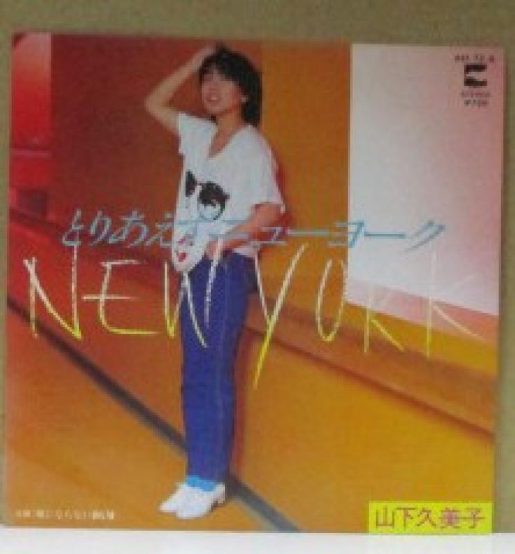 """山下久美子/とりあえずニューヨークの7インチレコード通販・販売ならサウンドファインダー"""""""