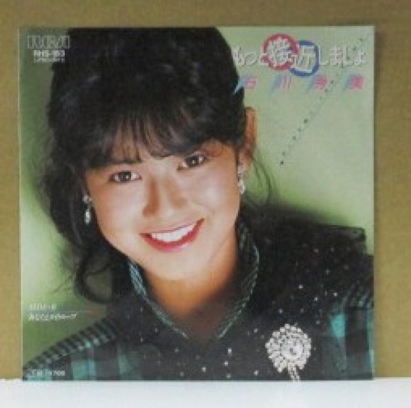 """石川秀美/もつと接近しましょの7インチレコード通販・販売ならサウンドファインダー"""""""