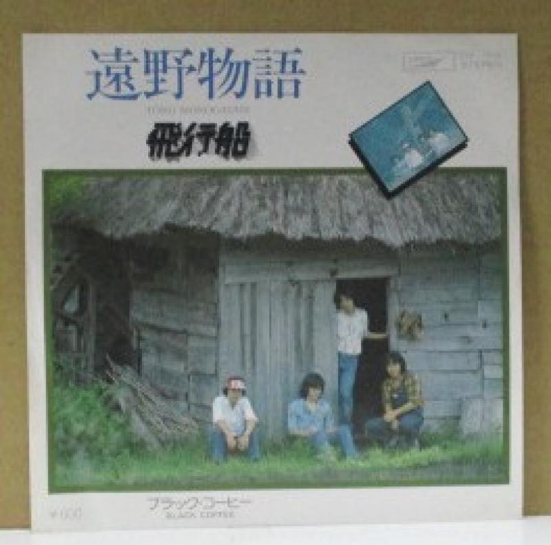 """飛行船/遠野物語の7インチレコード通販・販売ならサウンドファインダー"""""""