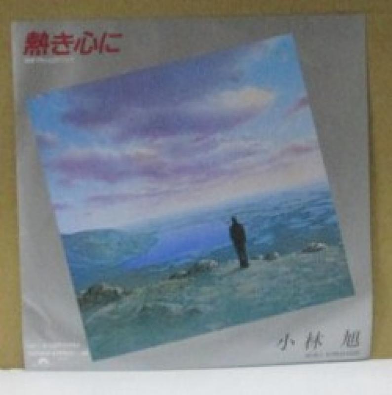 """小林旭/熱き心にの7インチレコード通販・販売ならサウンドファインダー"""""""