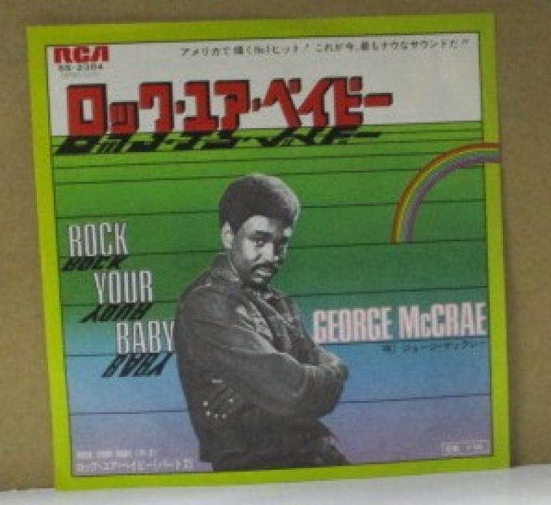 """ジョージ・マックレー/ロック・ユア・ベイビーの7インチレコード通販・販売ならサウンドファインダー"""""""