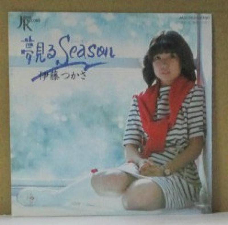 """伊藤つかさ/夢見るSeason~夢見るシーズンの7インチレコード通販・販売ならサウンドファインダー"""""""