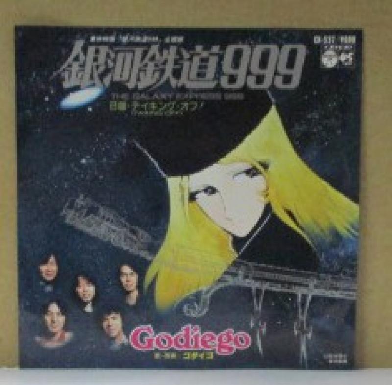 """ゴダイゴ/銀河鉄道999の7インチレコード通販・販売ならサウンドファインダー"""""""