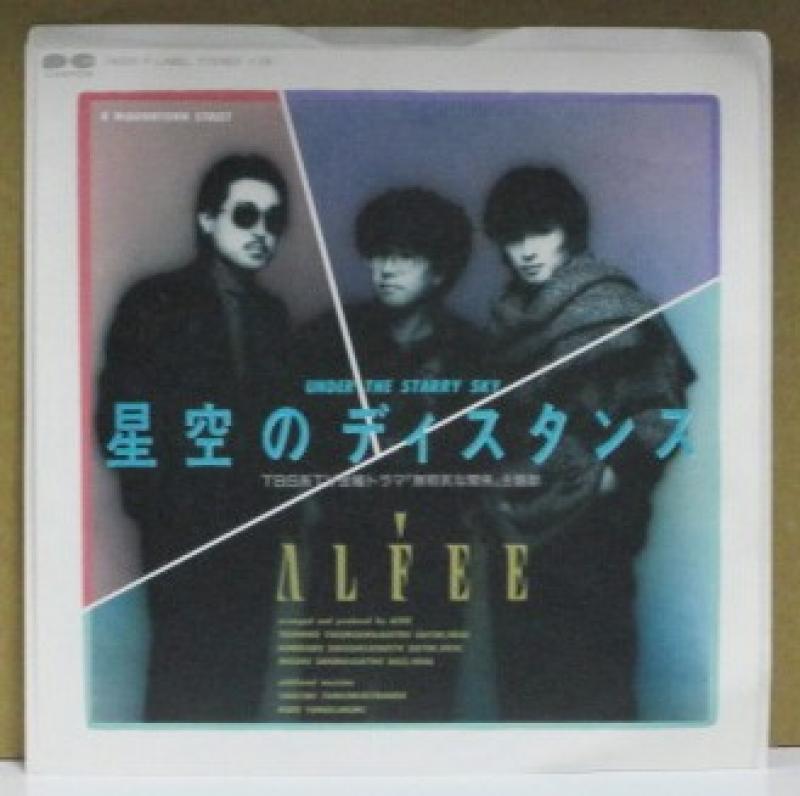 """アルフィー/星空のディスタンスの7インチレコード通販・販売ならサウンドファインダー"""""""