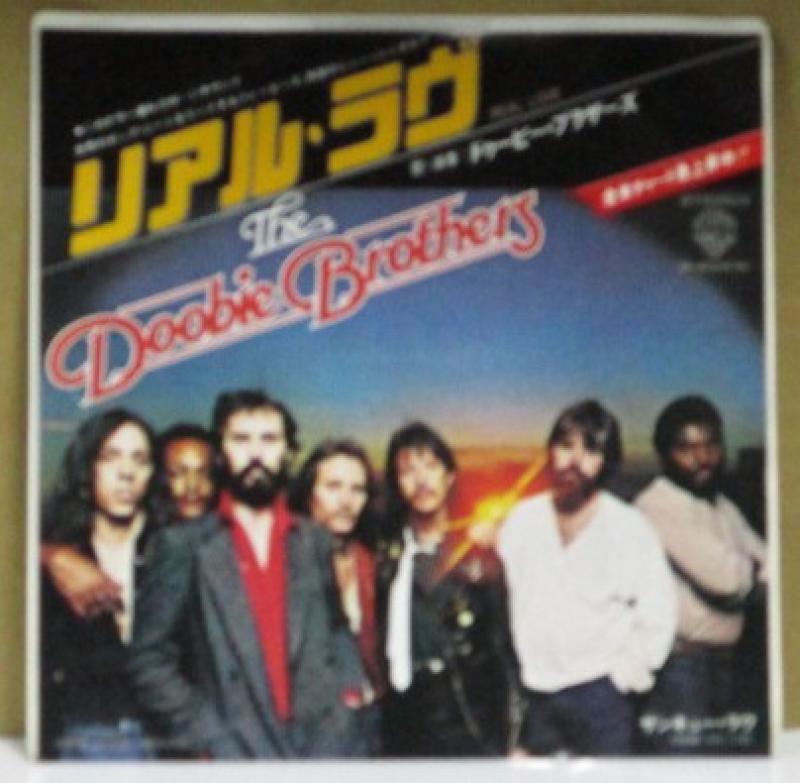 """ドゥービー・ブラザーズ/リアル・ラヴの7インチレコード通販・販売ならサウンドファインダー"""""""