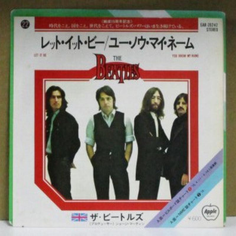 """ビートルズ/レット・イット・ビー/ユー・ノウ・マイ・ネームの7インチレコード通販・販売ならサウンドファインダー"""""""
