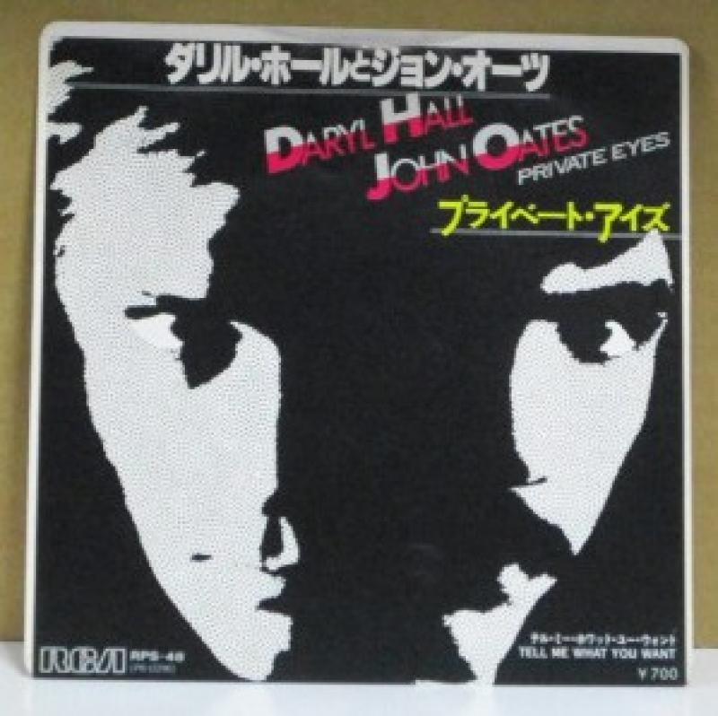 """ダリル・ホールとジョン・オーツ/プライベート・アイズの7インチレコード通販・販売ならサウンドファインダー"""""""