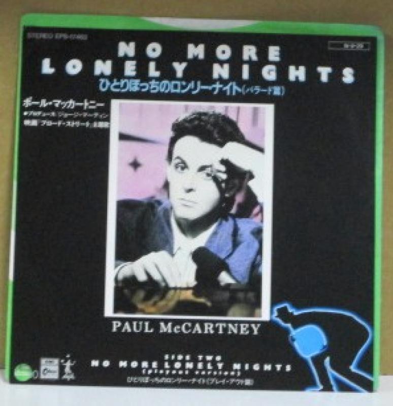 """ポール・マッカートニー/ひとりぼっちのロンリー。ナイト(バラード篇)の7インチレコード通販・販売ならサウンドファインダー"""""""