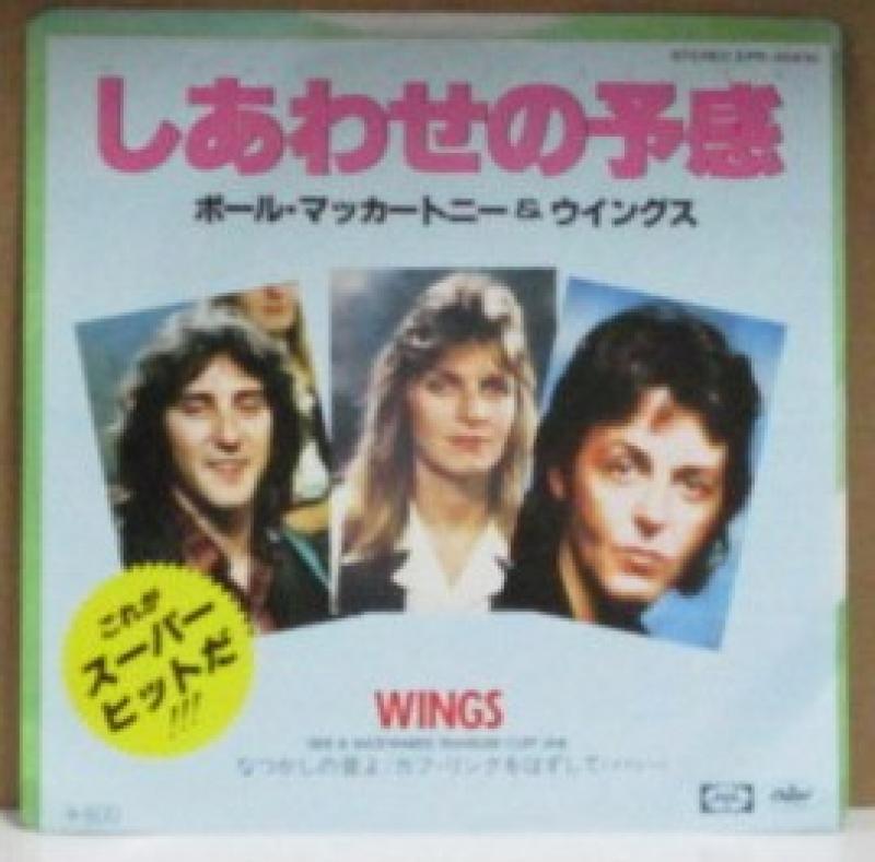 """ポール・マッカートニー&ウイングス/しあわせの予感の7インチレコード通販・販売ならサウンドファインダー"""""""