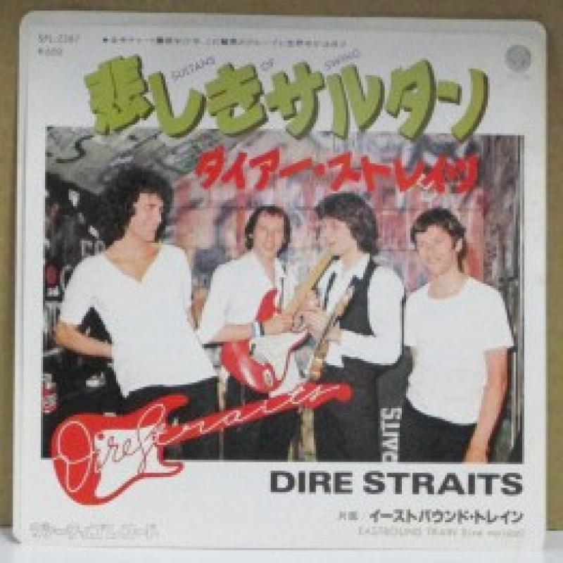 """ダイアー・ストレイツ/悲しきサルタンの7インチレコード通販・販売ならサウンドファインダー"""""""
