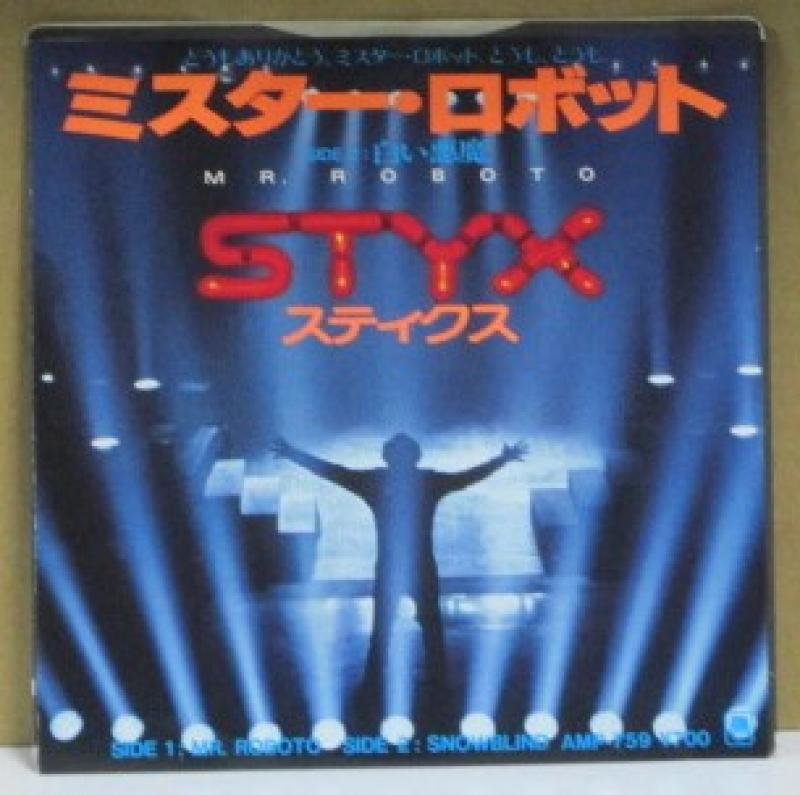 """スティクス/ミスター・ロボットの7インチレコード通販・販売ならサウンドファインダー"""""""