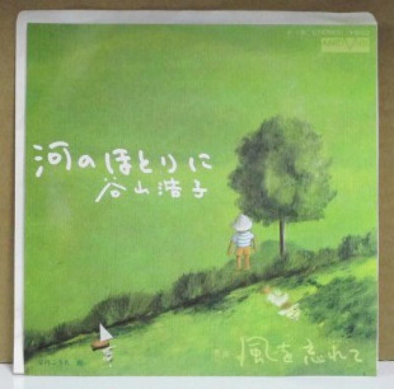 """谷山浩子/河のほとりにの7インチレコード通販・販売ならサウンドファインダー"""""""