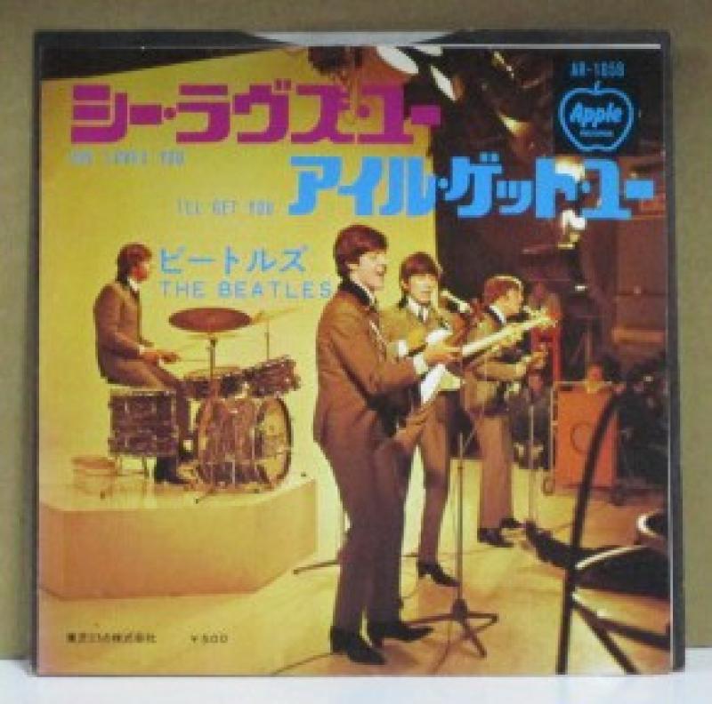 """ビートルズ/シー・ラヴズ・ユーの7インチレコード通販・販売ならサウンドファインダー"""""""