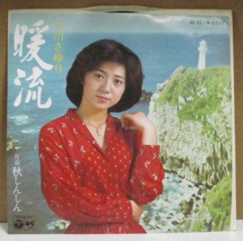 """石川さゆり/暖流の7インチレコード通販・販売ならサウンドファインダー"""""""