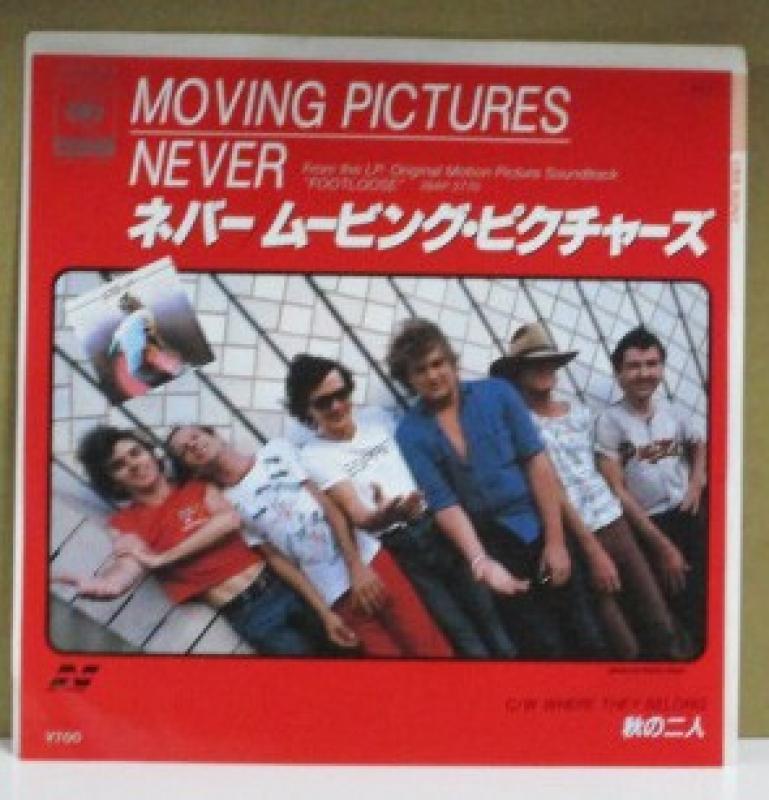 """ムービング・ピクチャーズ/ネバーの7インチレコード通販・販売ならサウンドファインダー"""""""
